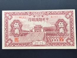 CHINA J18B 50 CENTS 1943 UNC - China