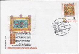 REPUBLIC OF MACEDONIA, 2005, FDC, MICHEL 340 - OLD BOOKS-FOUR GOSPELS BOOK ZRZE ** - Christentum