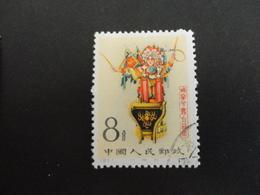 TIMBRES DE CHINE  1407  TIMBRE OBLITERE - 1949 - ... Repubblica Popolare