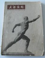 Livre En Chinois Mandarin Méthode De Dessin Anatomique Sportive Postures 1978 - Livres, BD, Revues