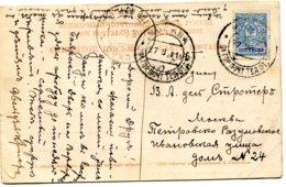 RUSSIA (UKRAINE) -  Kiev La Direction Du Chemin Der Fer Du Sud - VG Postmarks Etc 1911 - Ukraine