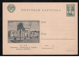 """Russia/USSR 1941 Illustrated Postcard """"Leningrad And"""" Postal Stationery Unused - Briefe U. Dokumente"""