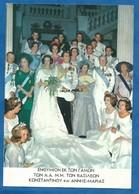 CPSM Grèce Souvenir De Noces Des Rois De Grèce Costantin Et Anne Marie En 1964 - Royal Families