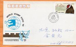 PR China 1989 FDC Mailed - 1980-89