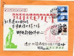 PR China 1990 FDC Mailed Registered - 1949 - ... République Populaire