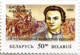 BIAŁORUŚ 1993 MI.39** MICHEL. 0.5 EUR - Wit-Rusland
