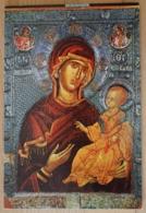 Ohrid Virgin Mary With Child Icon La Vierge á L' Enfant Icone Ikone - Jungfräuliche Marie Und Madona