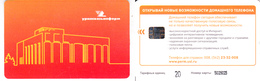 Phonecard   Russia. Perm  20 Units - Russia