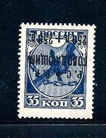 Russie - N°158a** -surcharge Renversée- Côte 38€ - 1917-1923 République & République Soviétique