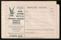 Russia USSR Letter Card Kislovodsk. Mountain Elbrus; Advertisement Caucasian Mineral Waters - Covers & Documents