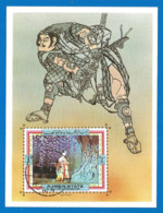 Ajman 1971 Year, Used Block  Japan - Ajman