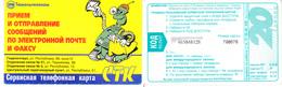 Phonecard   Russia. Tyumen 20 Units - Russia