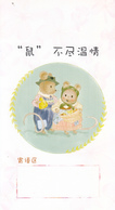 China HP2020(12) Happy New Year Chinese Zodiac  Rat Postal Cards Complete Sets - 1949 - ... Repubblica Popolare