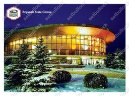 Bryansk State Circus (Russia) | Ukraine Postcard - Zirkus