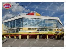 Ivanovo State Circus (Russia) | Ukraine Postcard - Zirkus