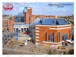 Izhevsk State Circus (Russia) | Ukraine Postcard - Zirkus