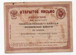 """Russia. 1878. 3k Postal Stationary Card Mailed To Moscow Bear Plant """"Moskov Bavaria"""" With Order For Bier. - Biere"""