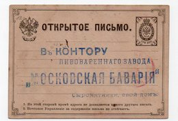 """Russia. 1883. 3k Postal Stationary Card Addressed To Moscow Bear Plant """"Moskov Bavaria"""" With Order For Bier. - Biere"""