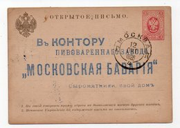 """Russia. 1885. 3k Postal Stationary Card Sent To Moscow Bear Plant """"Moskov Bavaria"""" With Order For Bier. - Biere"""