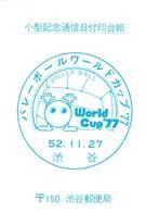 Japan 1977 Folder: Sport Volleyball World Championship World Cup 77; - Volleyball