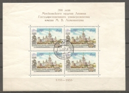 RUSSIE -  Yv BF  N° 17   (o)  1r  Université De Moscou    Cote  20  Euro  BE R   2 Scans - Blocks & Kleinbögen