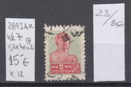 86K23 / 1925 - Michel Nr. 289 I A X, Perf. 12 , Wz. 7  , Freimarken - 2 R. - Arbeiter ,  Used ( O ) , Russia Russie - 1923-1991 URSS