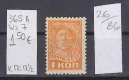 86K26 / 1929 - Michel Nr. 365 A , Wz. 7 , 12 : 12 1/2 Freimarken - 1 K. - Industrie-anlagen ( ** ) , Russia Russie - Unused Stamps