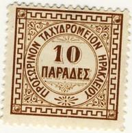 Créte Bureau Anglais D'Heraklion N° 3* 10 P Brun - Crète