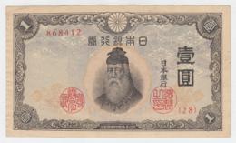 Japan 1 Yen 1943 VF+ Pick 49a - Japan