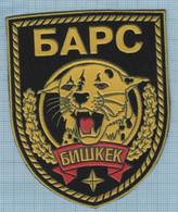 KYRGYZSTAN / Patch Abzeichen Parche Ecusson / Internal Troops Special Forces. Police Leopard. SWAT. 1990s - Escudos En Tela