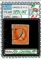 EUROPE-#GREECE KINGDOM CLASSIC1861>(GRC-260C-1 (05) - Gebraucht