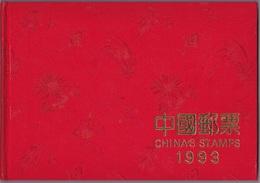 Chine Année Complète 1993 ** Timbres/Blocs - 26 Photos - Voir Descriptif - - Années Complètes