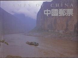 Chine Année Complète 1994 ** Timbres/Blocs - 39 Photos - Voir Descriptif - - Années Complètes