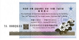 North Korea Issuing Certificate For P-CS9-CS16, Small Size - Korea (Nord-)