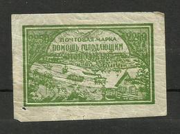 Russie N°153 Percé 2ème Choix Cote 7.50 Euros - Unused Stamps