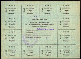 UKRAINE RUBLE CONTROL COUPON KHARKIV 20 KARBOVANTSIV JUNE 1991 Unc - Ukraine