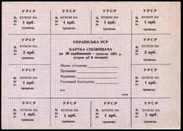 UKRAINE RUBLE CONTROL СUPON TERNOPIL 20 KARBOVANTSIV MAY 1991 AUnc - Ukraine