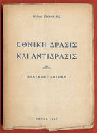B-5975 Greece 1947. Book – National Action And Reaction 1941-44. 248 Pg. - Boeken, Tijdschriften, Stripverhalen