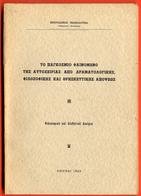 B-8597 Greece 1965. On Suicide. Book 146 Pg - Boeken, Tijdschriften, Stripverhalen