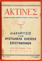 B-9197 Greece 1946. Declaration Of Christian Scientists. Book 208 Pg - Boeken, Tijdschriften, Stripverhalen