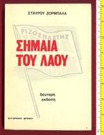 B-26226 Greece 1978. Rizospastis. The People's Flag. Book 336 Pages - Boeken, Tijdschriften, Stripverhalen