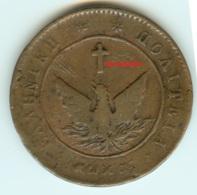 47. 10 Lepta 1828 - Gov, Kapoditrsias - Variety 169 PAC - Greece