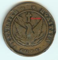 49. 10 Lepta 1828 - Gov, Kapoditrsias - Variety 175 PAC - Grecia