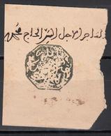 Postes Chérifiennes Cachet De MARRAKECH. Color Verde - Maroc (1891-1956)