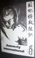 Carte Postale - Amnesty International - Pour La Libération De Zhang Jingsheng (prisonnier D'opinion) Chine - Politics