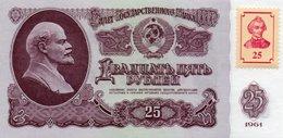 TRANSNISTRIA=N/D-1994   25  RUBLEI       P-3        UNC - Billets
