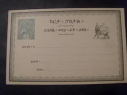 18108- Ethiopie Entier Postal Thème Lion, N - Felinos