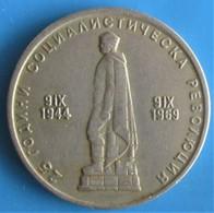 BULGARIE, 2 Leva 1969, 25e Anniversaire De La Révolution Socialiste, Sofia,  TTB - Bulgaria