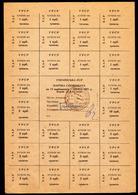 UKRAINE RUBLE CONTROL COUPON KHARKIV 75 KARBOVANTSIV MAY 1991 Unc - Ukraine