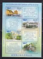 2012 Mi Bl162 III - Unused Stamps